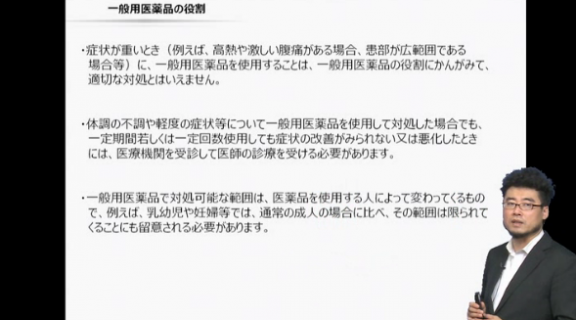 アフロ先生と学ぶ登録販売者最短合格講座 http://afro.elearning.co.jp/