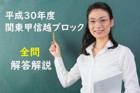 【九州・沖縄】登録販売者試験の解答速報( 年)